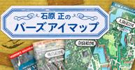 【宝文社】バーズアイマップ