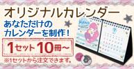 【宝文社】オリジナルカレンダー