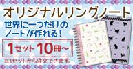 【宝文社】オリジナルノート