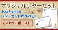 【宝文社】オリジナルレターセット