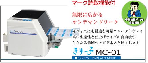 きりっ子MC-01