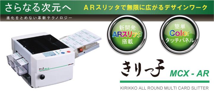 きりっ子MCX-AR